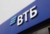 ВТБ снизил первоначальный взнос по льготной ипотеке до 15%